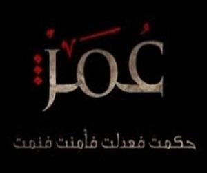 هل يكون عمر بن الخطاب شخصا آخر !!