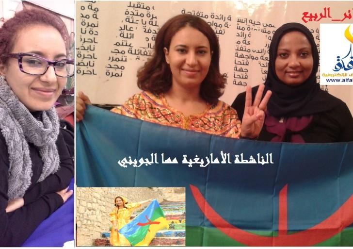 حوار مع الناشطة الحقوقية الأمازيغية مها الجويني