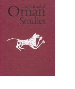 دورية الدراسات العمانية