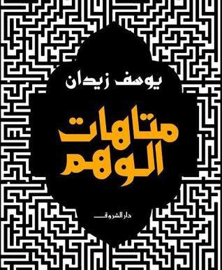 """قراءة في كتاب """"متاهات الوهم"""" للروائي والمفكر يوسف زيدان"""