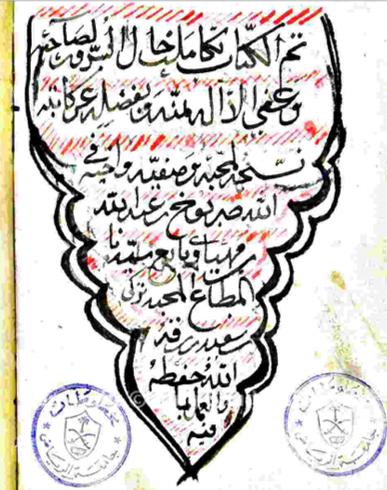 5 ديسمبر 1814: الشيخ جاعد بن خميس الخروصي يتم كتابا عن الحج