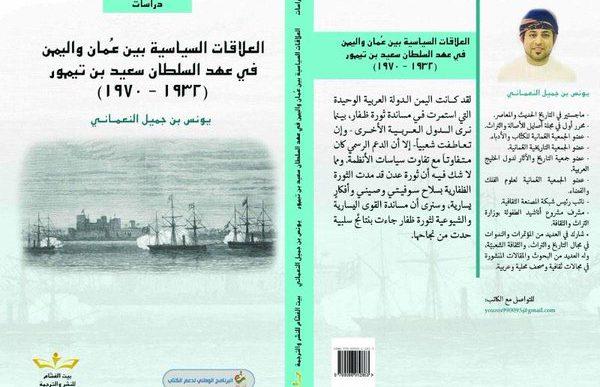 مقتطفات من كتاب العلاقات السياسية بين عُمان واليمن