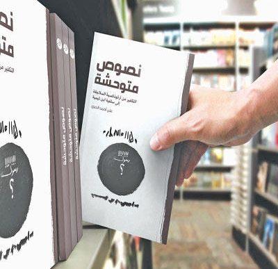 """كتاب """"نصوص متوحشة"""" لعلي الديري"""