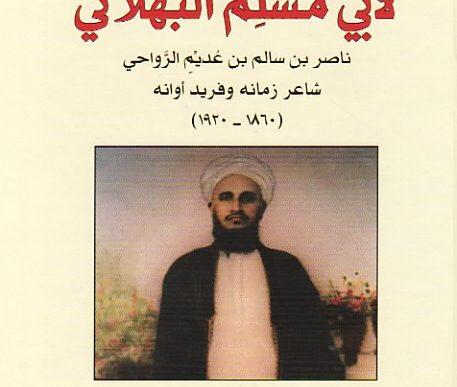 محمد الحارثي وأبو مسلم الرواحي