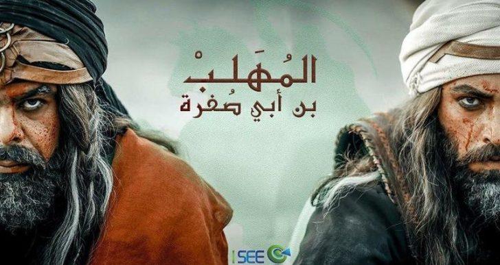 """المسلسل التلفزيوني """" المهلب بن أبي صفره"""""""