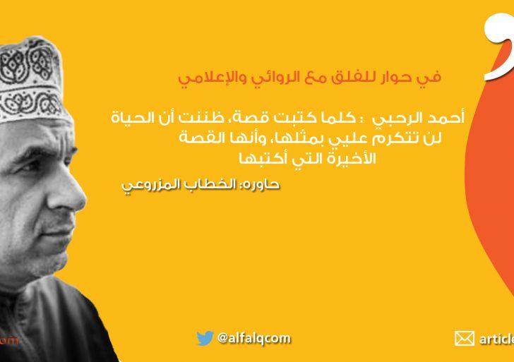 حوار مع الإعلامي والروائي أحمد الرحبي