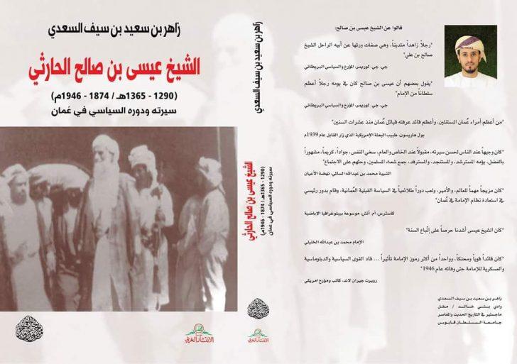 الدراسة التاريخية العمانية: زاهر السعدي أنموذجا
