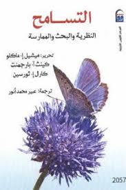"""قراءة في كتاب """"التسامح: النظرية والبحث والممارسة"""""""