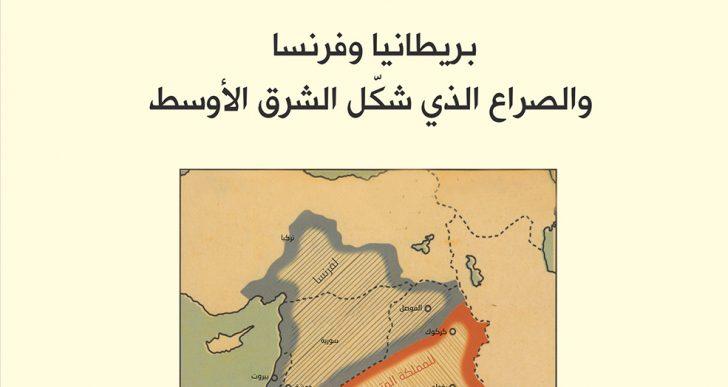خط في الرمال  المنطقة مسرحًا للصراع