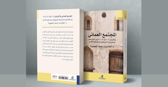 كتاب المجتمع العُماني