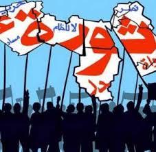 هل المنطقة العربية مقبلة على ثورة كونية رابعة؟